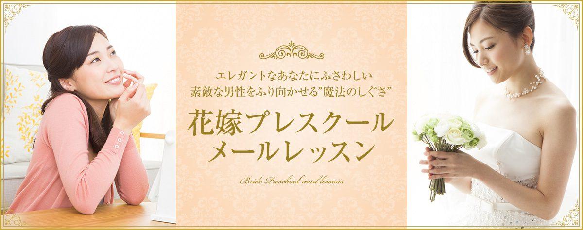 エレガントなあなたにふさわしい 素敵な男性をふり向かせる魔法のしぐさ 花嫁プレスクール メールレッスン